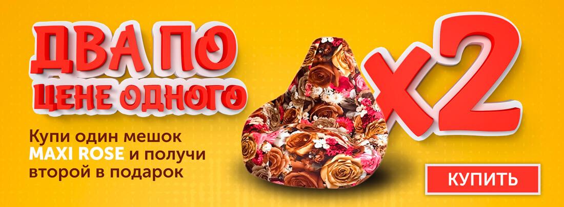 Кресло-груша Maxi Rose